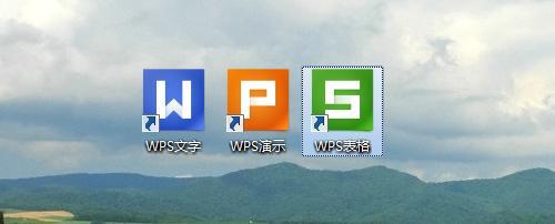 wps office 2017官方版 完整版