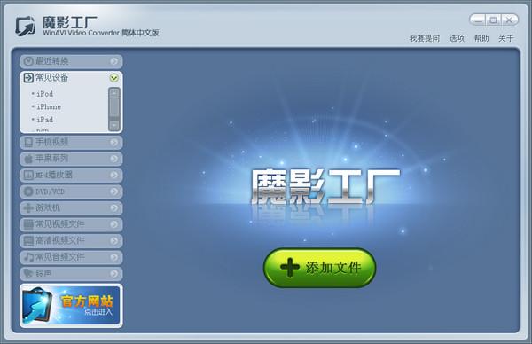 魔影工�S�D�Q器 v2.1.1.4225 免�M版