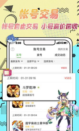 3733游戏盒手机版 v3.6.1173 安卓版