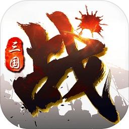 三国连环战电脑游戏 v19 官方版