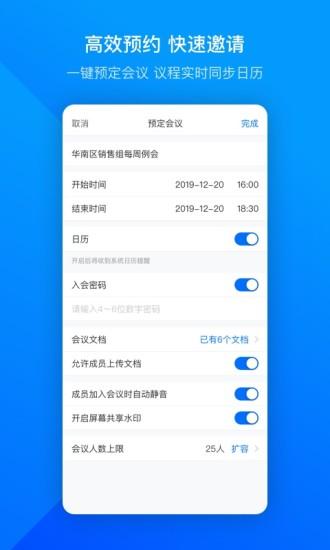 腾讯会议ios app v1.7.0 iphone最新版