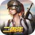 终结战场苹果版v5.7 iphone