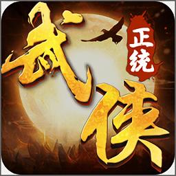 正统武侠游戏 v1.0 安卓预约版