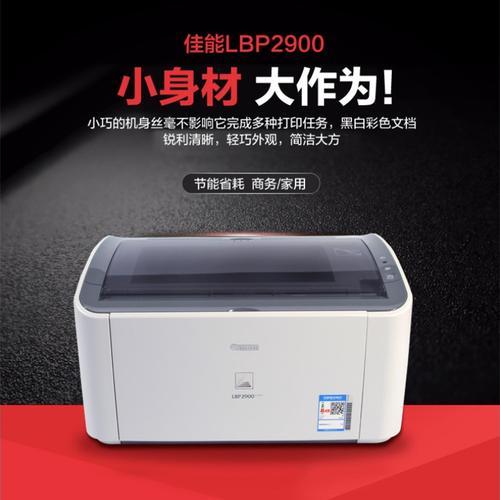 佳能lbp2900打印机官方驱动 最新版