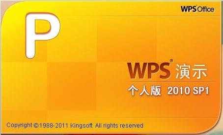 wps office 2010 个人版