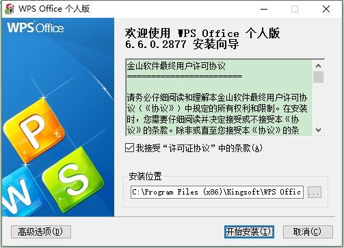 wps office 2010 个人版 官方免费版