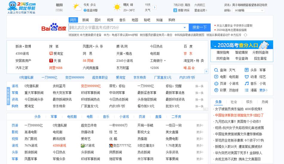 2345网址导航桌面版 v8.5 pc最新版