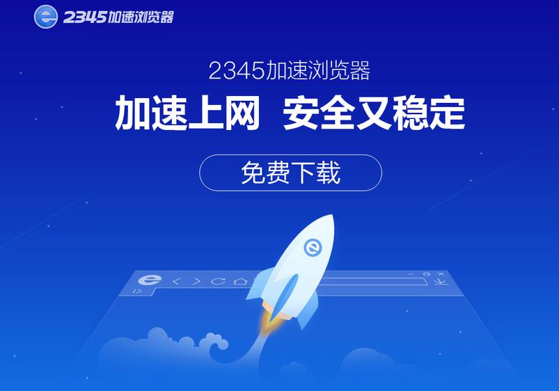 2345加速浏览器打电话专版客户端 电脑版