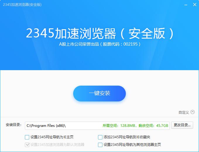 2345加速浏览器软件介绍: