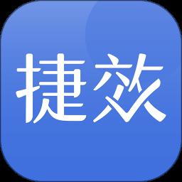 捷效办公软件 v2.2.6 安卓版