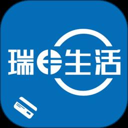 瑞e生活客户端v3.2.0 安卓最新版
