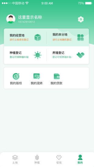 e聚农宝手机版 v1.6.1 安卓版