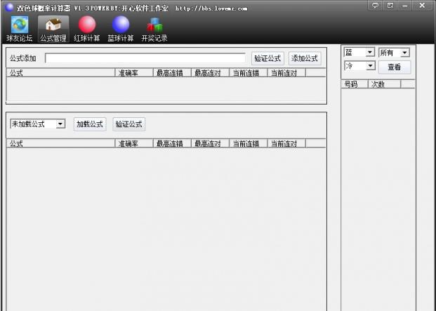 双色球概率计算软件
