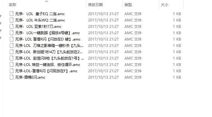 血手幽灵英雄联盟鼠标宏 v2018.01.08 打包版