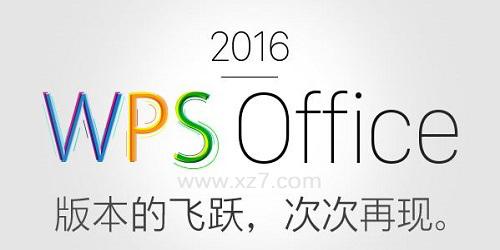 wps2016有几个版本?wps2016电脑版_wps2016办公软件