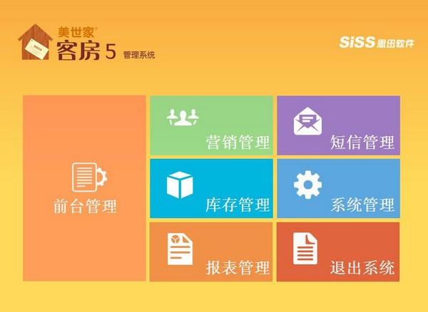 美世家客房管理系统工具 v5.0 官方版