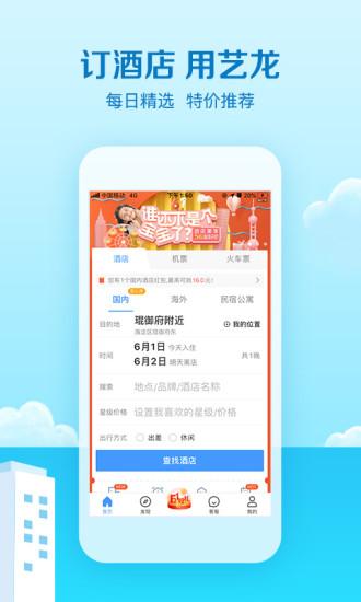 艺龙旅行网购机票 v9.70.4 安卓版