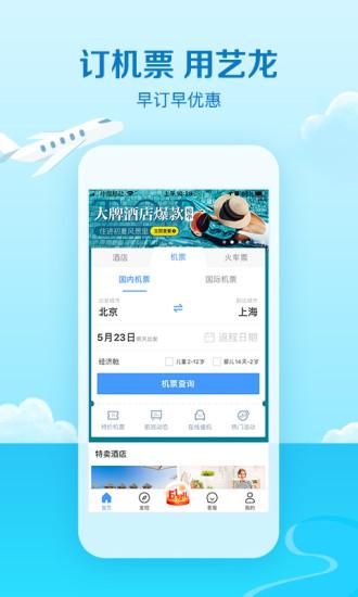 艺龙旅行网电脑版 v9.83.2 最新版