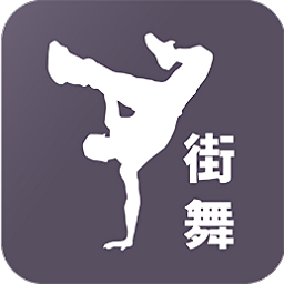 街舞视频教学app v1.0.0 安卓版