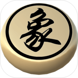 象棋神域游�� v1.3.3 安卓官方版