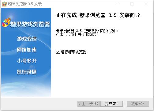 糖果浏览器2020最新版 v3.5 电脑版