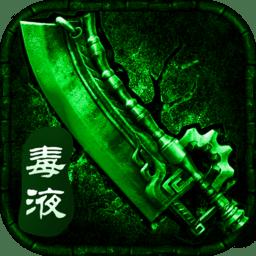 喜扑毒液传奇游戏v3.0 安卓
