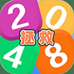 拯救2048手游 v1.0.0 安卓版