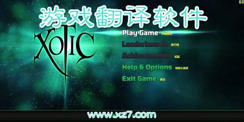 游戏翻译软件
