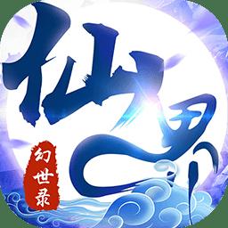 仙界幻世录h5游戏