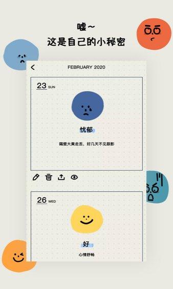 心情日记app(mooda) v20.92 安卓最新版