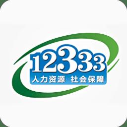 福建12333公共服务平台