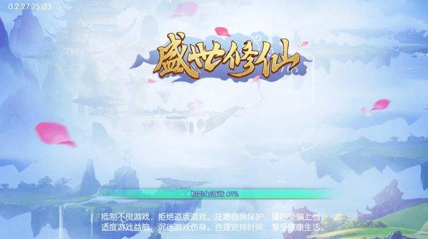 盛世修仙游戏老版 v0.4.57 安卓版