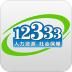 12333社保查��W手�C版(掌上12333)