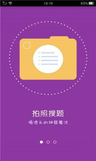 互动作业助手官方版