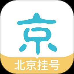 北京挂号网客户端