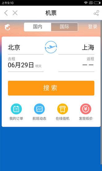 品质365商城客户端 v3.7.7 安卓版