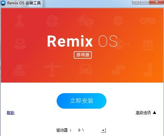 remix os最新版