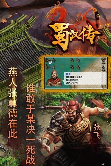 同人圣三国蜀汉传360版 v3.5.00 安卓版