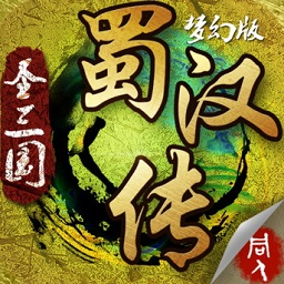 同人圣三国蜀汉传梦幻版手游v3.0.00 安卓版