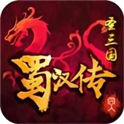 圣三国蜀汉传游戏v4.0.00 安卓版