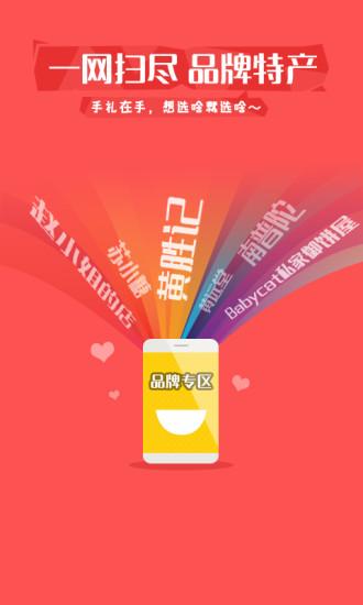 手礼网app