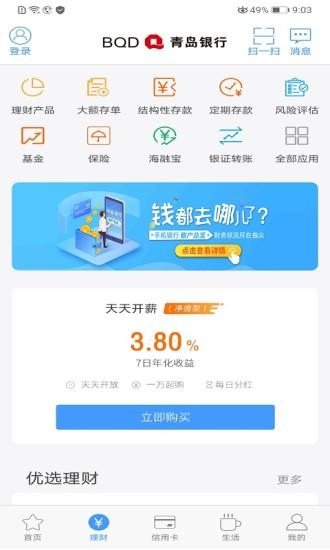 青岛银行app v4.5.0.1 安卓版