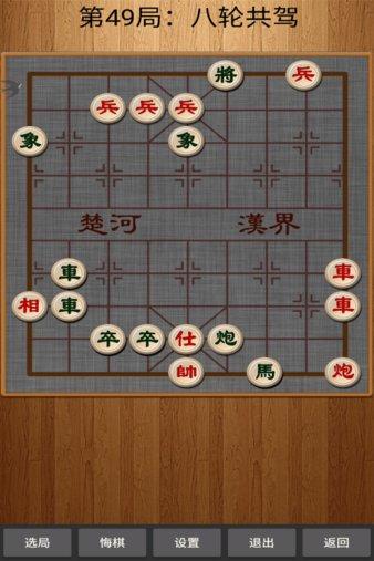 �典中��象棋官方版 v4.2.2安卓最新版