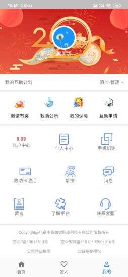中青互联官方版 v1.0.5 安卓版