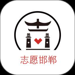 邯郸志愿手机版v1.0.4 安卓版