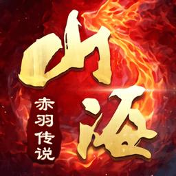 山海赤羽传说手游v1.0 安卓