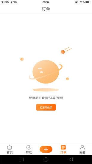 天天生活app v1.9.0 安卓版