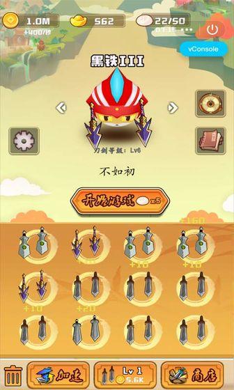刀剑乱斗大战最新版 v2.0 安卓版