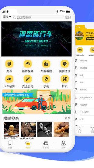 迷思熊汽车app v2.5.2 安卓版