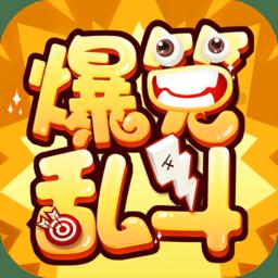 爆笑乱斗手游v1.5.0 安卓版